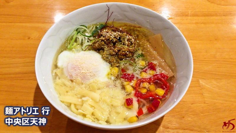 麺アトリエ行 (3)