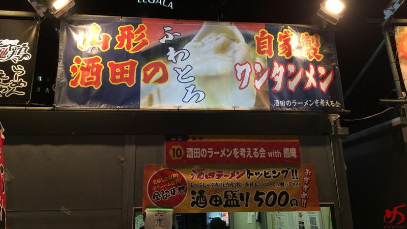 酒田のラーメンを考える会 with 癒庵 (8)