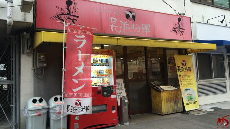 長浜将軍 長浜本店 (8)