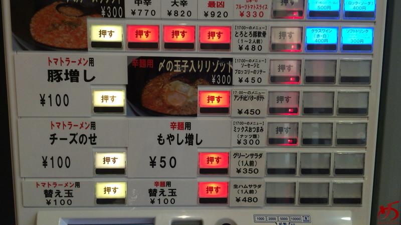 トマトラーメンと辛めん 三味(333) (11)