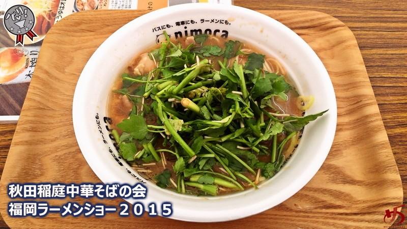 これは生麺至上主義へのアンチテーゼ!麺の美味さを味わう稲庭中華そば