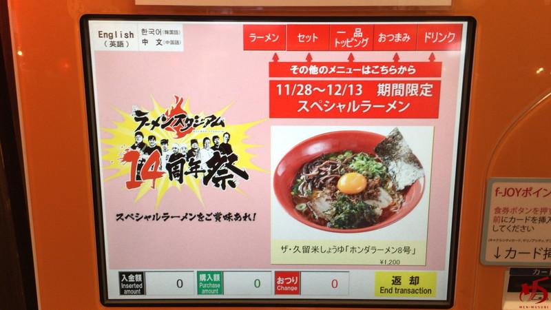 拉麺 久留米 本田商店 (6)