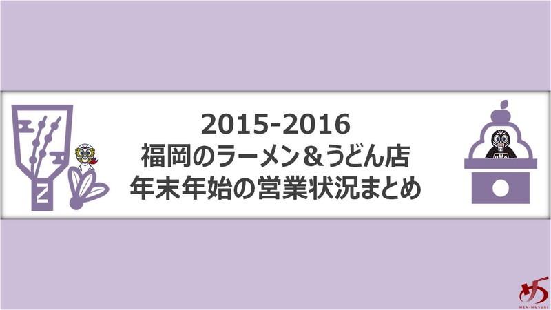 【終了】2015-2016 福岡のラーメン&うどん店 年末年始の営業状況まとめ 1228版