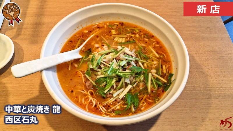食べ進めるほどに旨さが押し寄せるっ♪クリアな味わいが印象的な個性派坦々麺