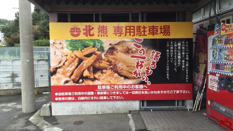 支那そば北熊 福岡空港店 (7)