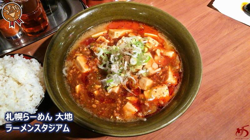 札幌らーめん大地 (1)