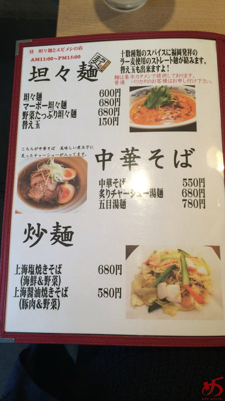 中華と炭焼き 龍 (7)