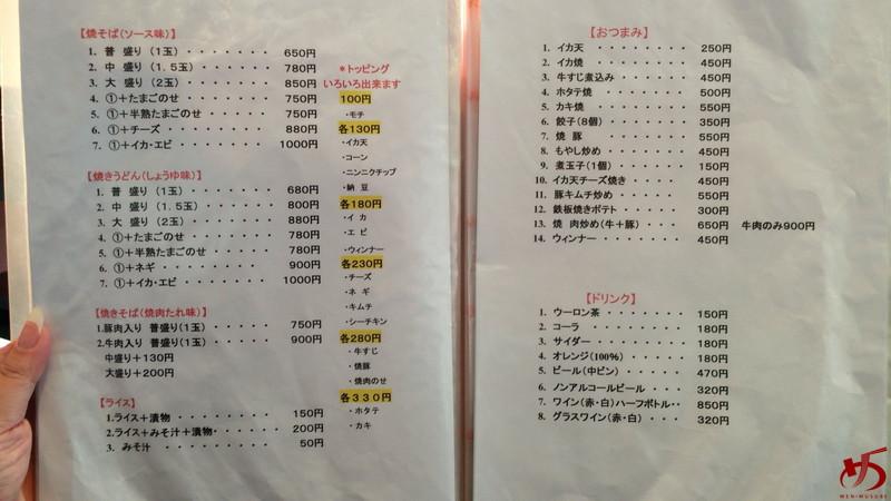 八喜屋 (10)