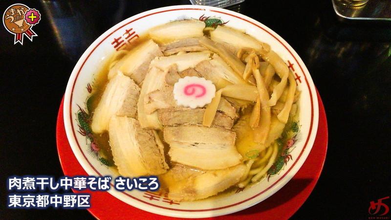 ゆったり奥深い煮干しスープ&極上のモチモチ中太麺の旨さにシビれる!
