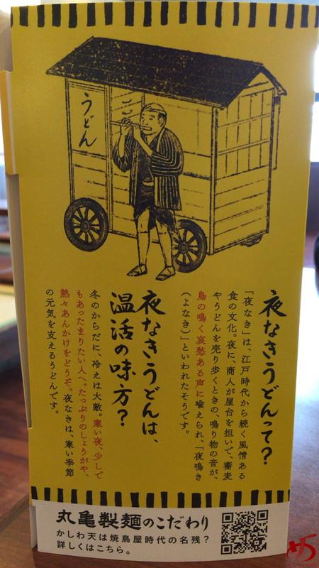 丸亀製麺 西月隈店 (8)