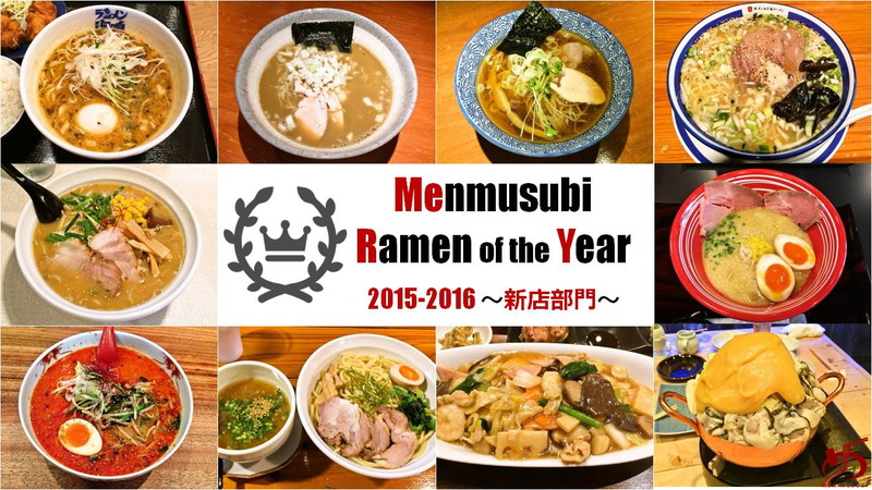 【新店部門】Menmusubi Ramen of the Year 2015-2016