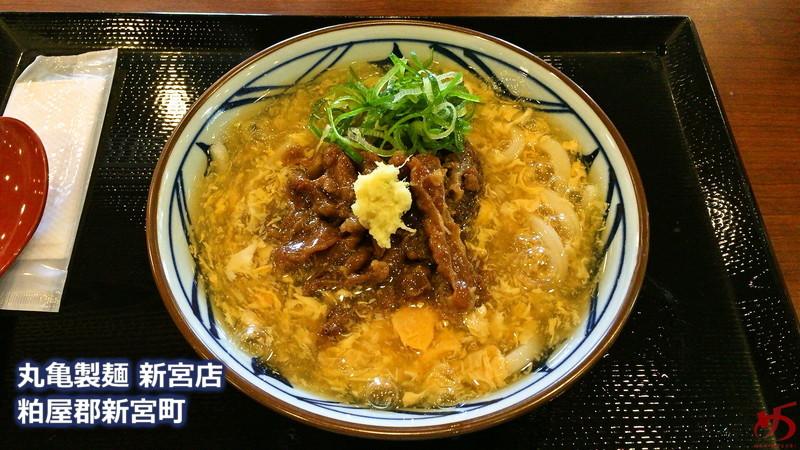 丸亀製麺 西月隈店 (1)[1]