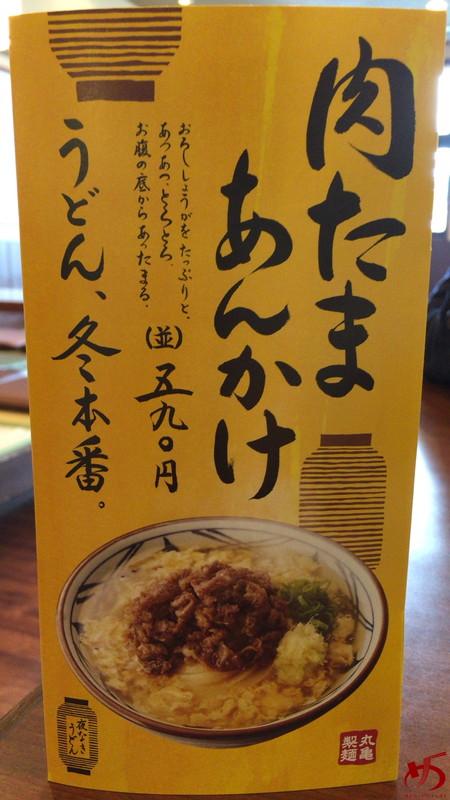 丸亀製麺 西月隈店 (7)