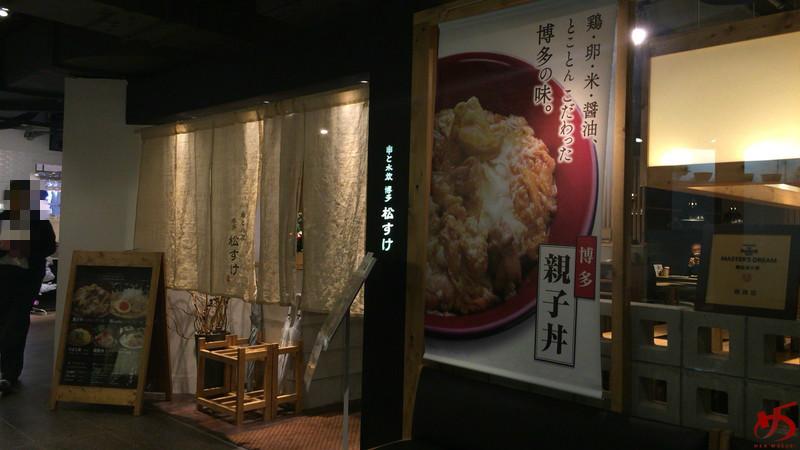串と水炊 博多松すけ (10)