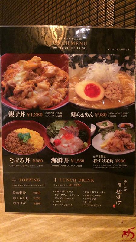 串と水炊 博多松すけ (12)