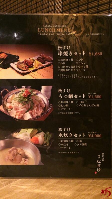 串と水炊 博多松すけ (13)