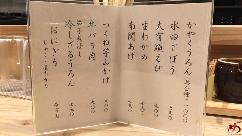 生うろん八幡 (5)