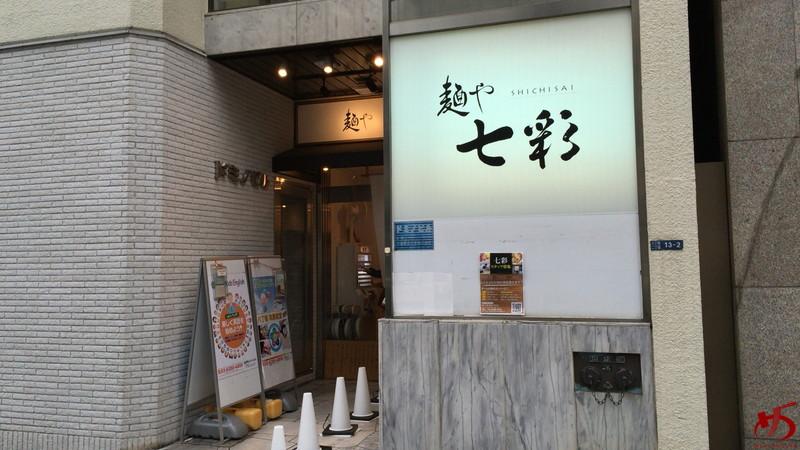 麺や 七彩 八丁堀店 (6)
