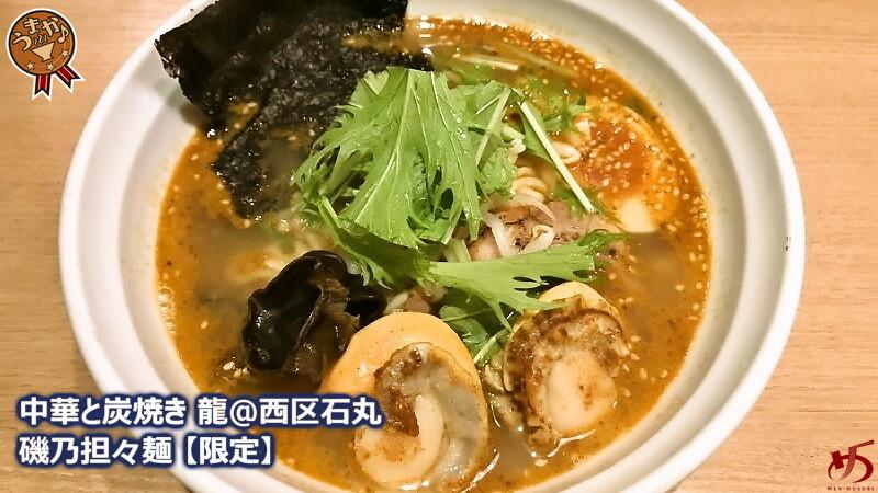 【中華と炭焼き 龍@西区石丸】 様々なタイプの担々麺や炭焼きメニューが楽しめるお店