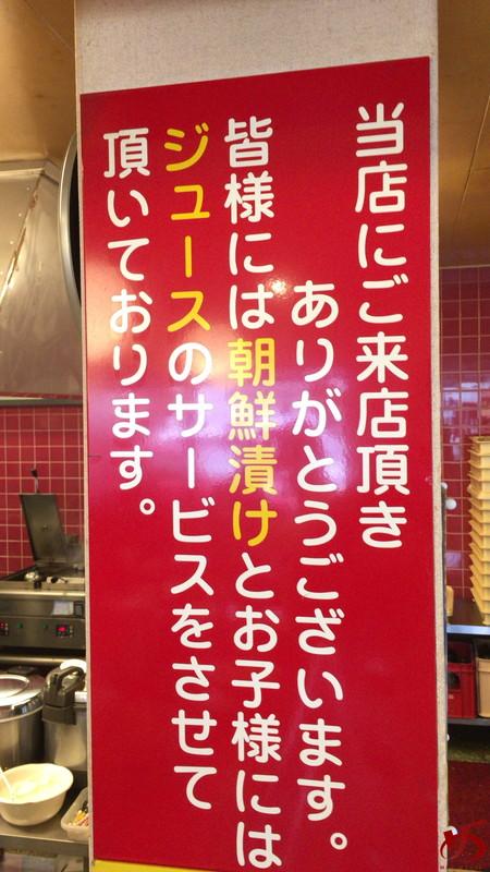 支那そば北熊 福岡空港店 (14)