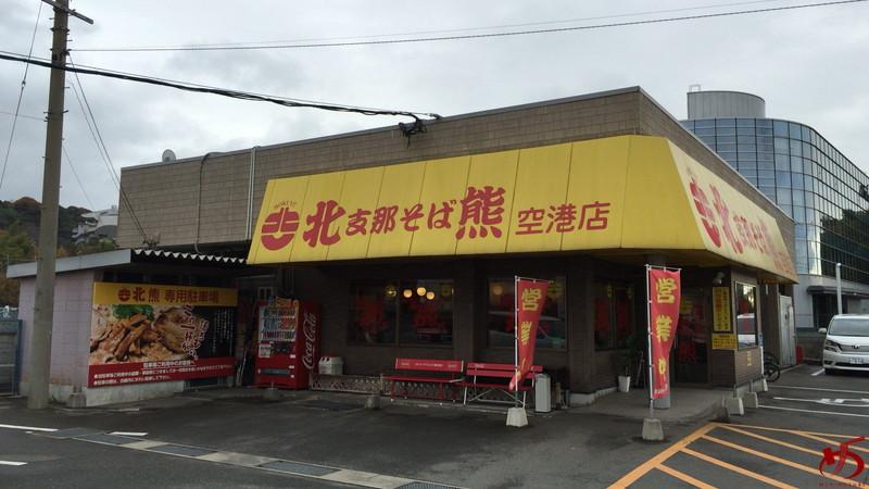 支那そば北熊 福岡空港店 (6)