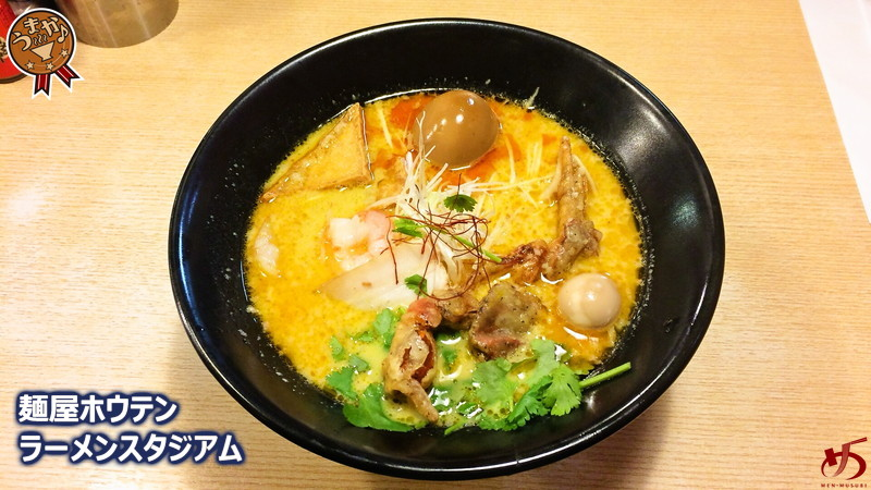 麺屋ホウテン (1)[1]