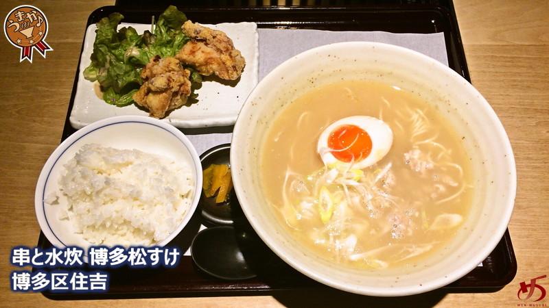 串と水炊 博多松すけ (1)
