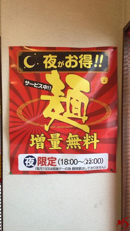 支那そば北熊 福岡空港店 (15)