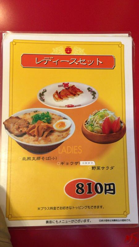 支那そば北熊 福岡空港店 (9)