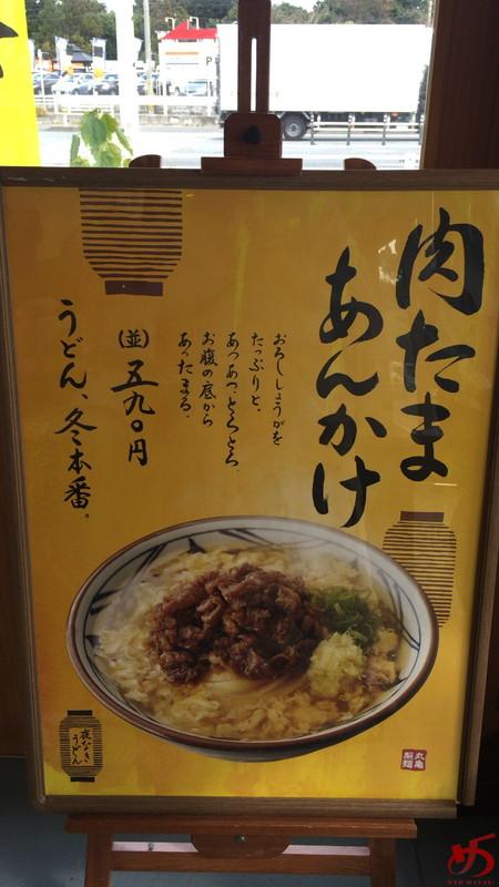 丸亀製麺 西月隈店 (5)