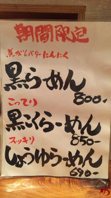 けごんらーめん (5)