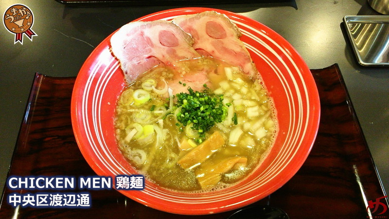 CHICKEN MEN 鶏麺 (1)