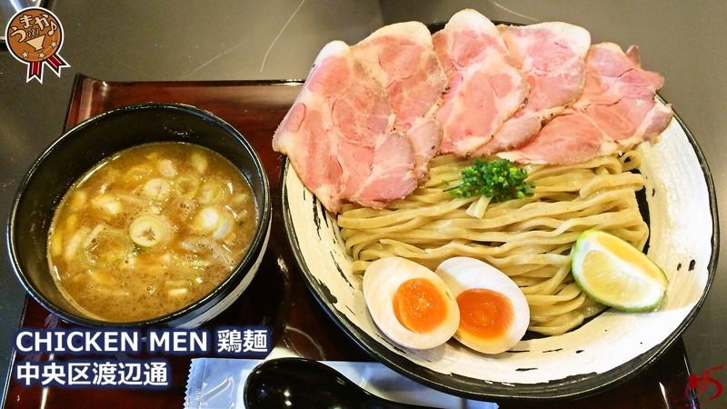 フェトチーネのような平打麺で食す、キレ良くまとまった鶏魚介つけ麺