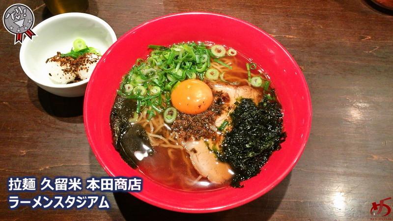拉麺 久留米 本田商店 (1)