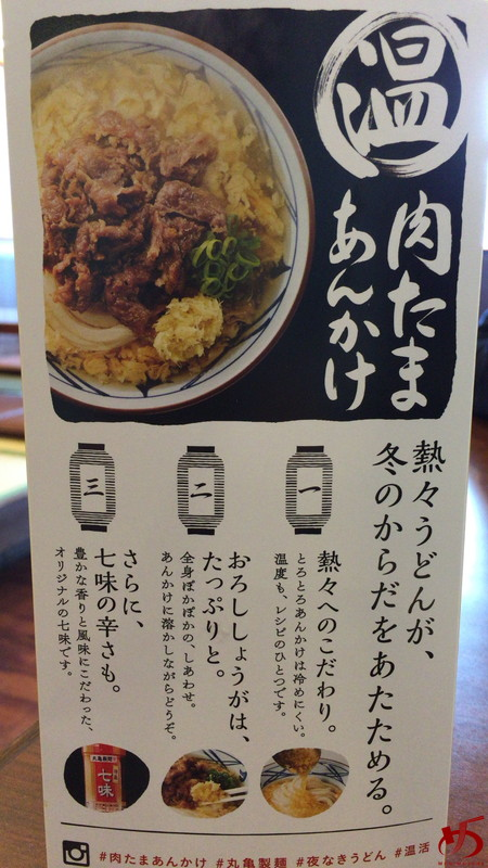 丸亀製麺 西月隈店 (6)