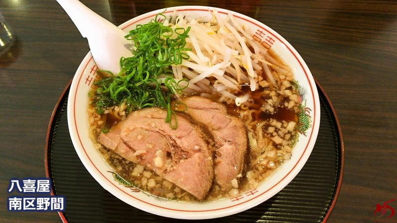八喜屋 (1)