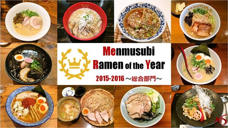 【総合部門】Menmusubi Ramen of the Year 2015-2016