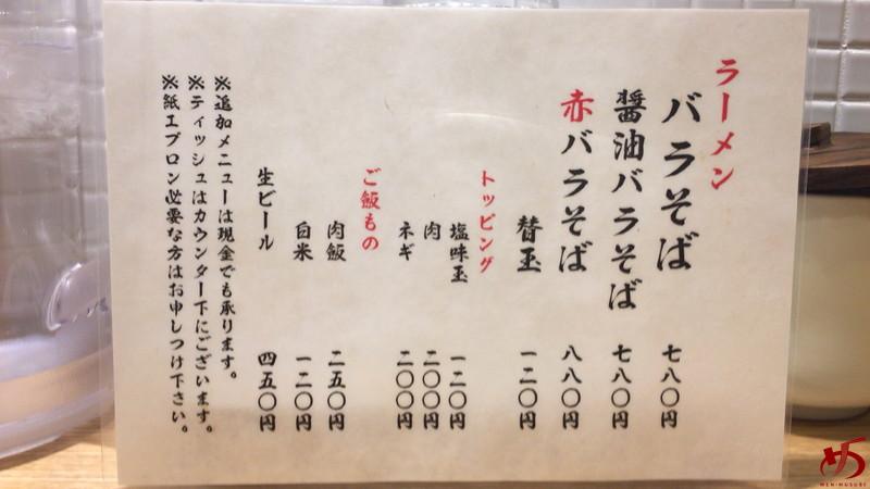 バラそば屋 (9)
