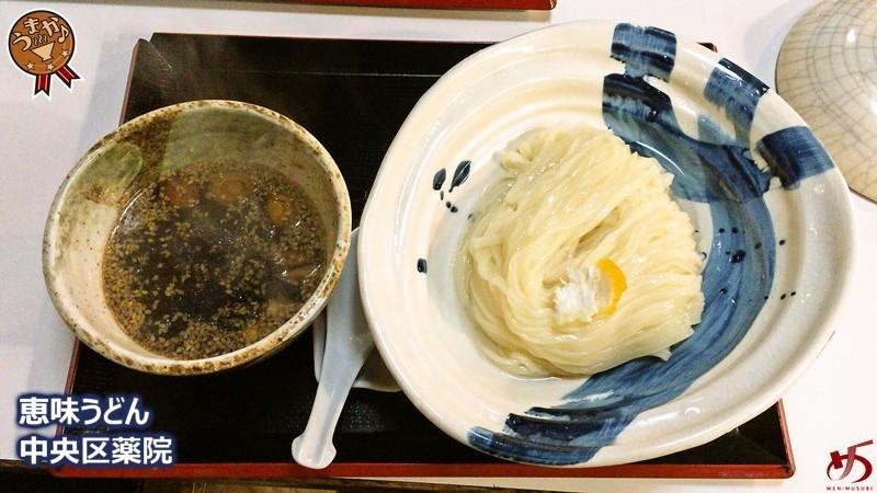 プルプル&トゥルンとした個性的な麺を、香り高いとりおろし入りツユで手繰る♪