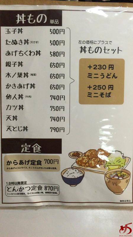 恵味うどん (9)