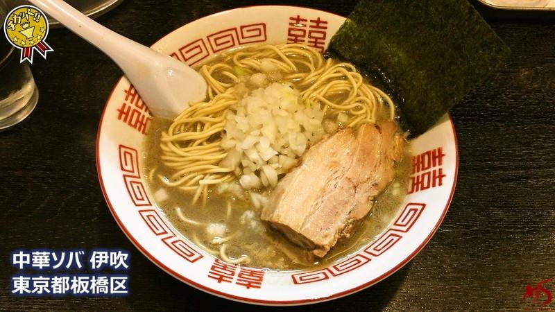 煮干しの芳醇な香りと力強い旨味を堪能! 東京煮干しの最高峰と言うべき一杯