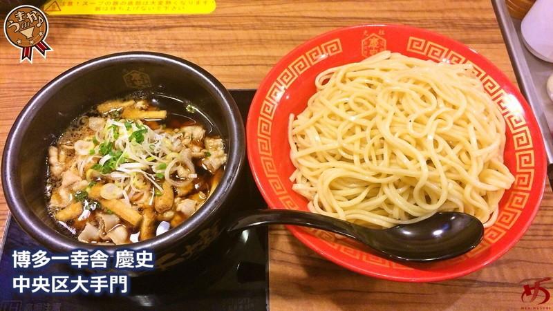 大胆にも武蔵のうどんをフィーチャーしたつけ麺。甘辛テイストが鉄板の旨さ♪