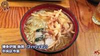 博多炉端 魚男(フィッシュマン) (1)