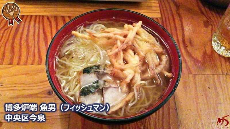 魚男の〆にピッタリ! 秀ちゃんプロデュースの魚介醤油ラーメンにホッコリ