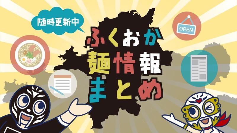 【随時更新中】 ふくおか麺情報まとめ 1014版