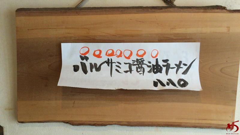 バルサミコ醤油ラーメン (5)