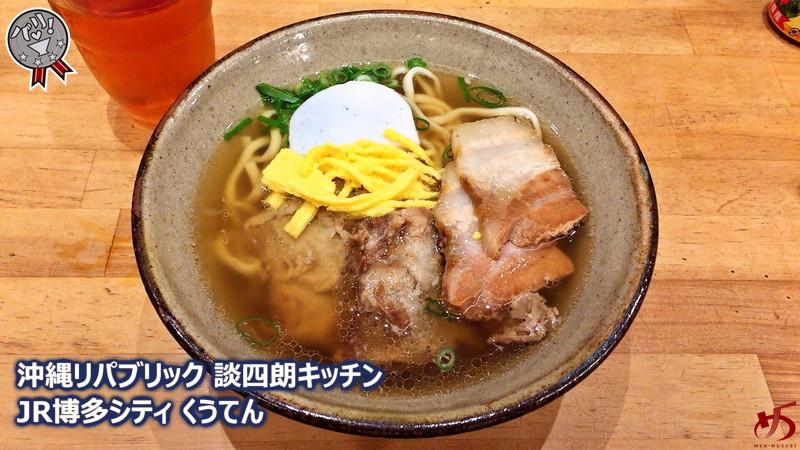 談四朗キッチン (1)