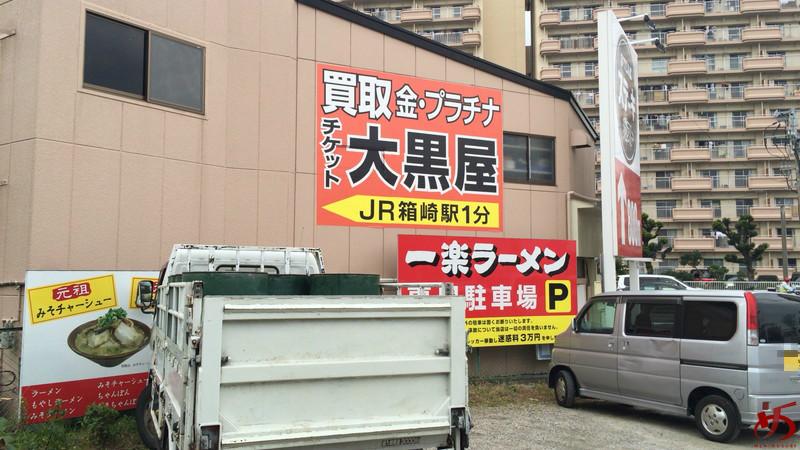 一楽ラーメン名島店 (14)