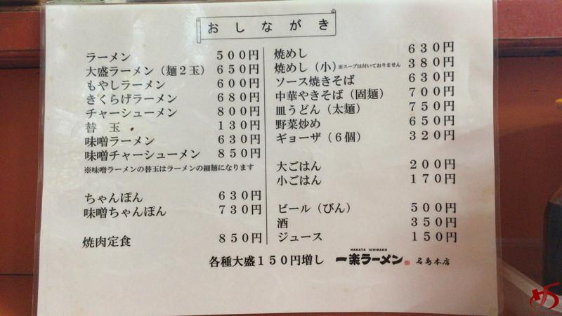 一楽ラーメン名島店 (10)