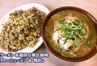 【桐麺 本店@大阪市淀川区】 美味い+雰囲気良い+メニュー豊富=間違いなく隙無し!